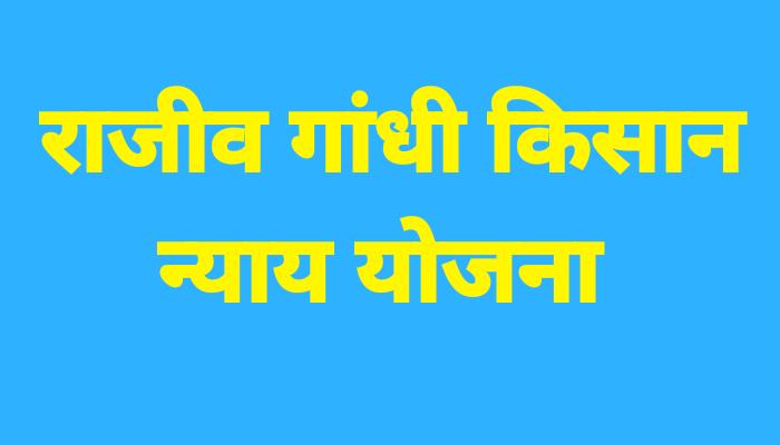 राजीव गांधी किसान न्याय योजना रजिस्ट्रेशन