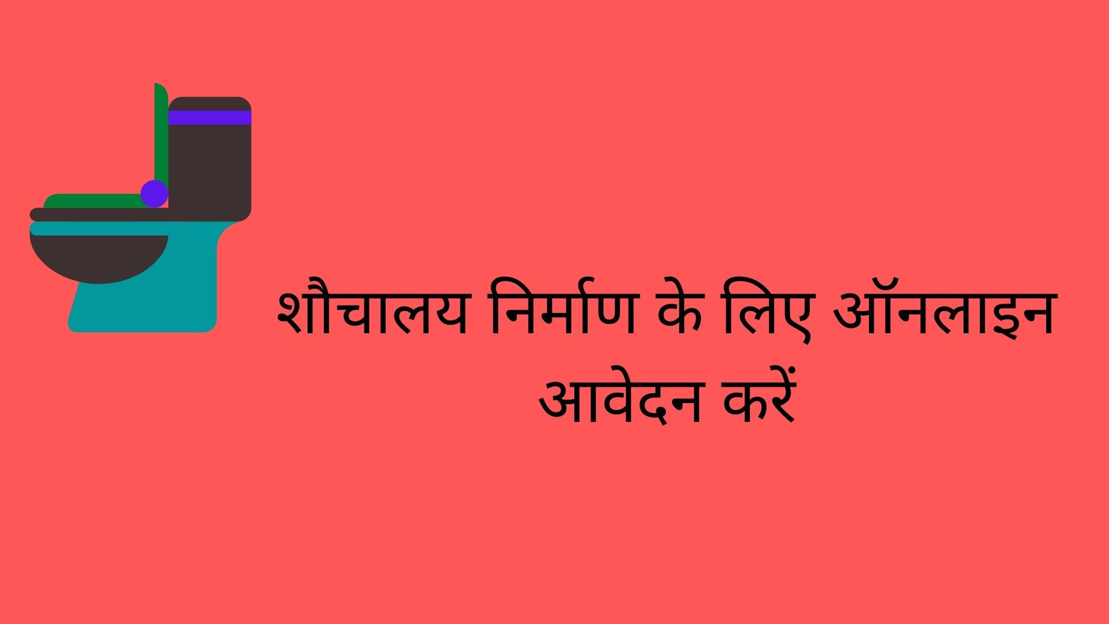 शौचालय योजना ऑनलाइन फॉर्म आवेदन 2021 – Pradhan Mantri Sochalay Yojana List & 2021
